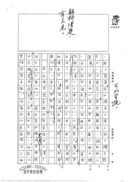 98WG101李偉豪 (2).jpg