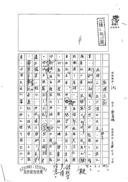 98WG101康景棋 (1).jpg