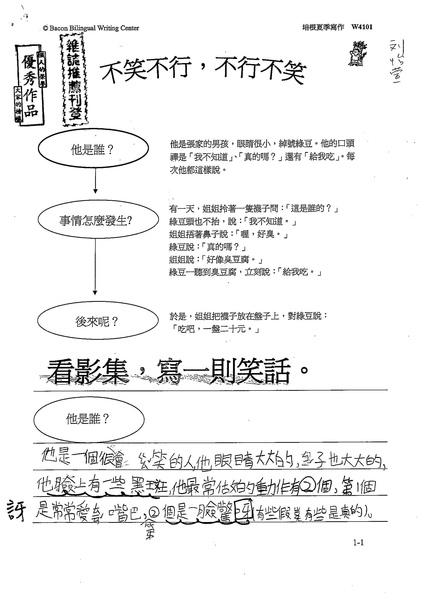 W4101 劉怡萱 (1).jpg