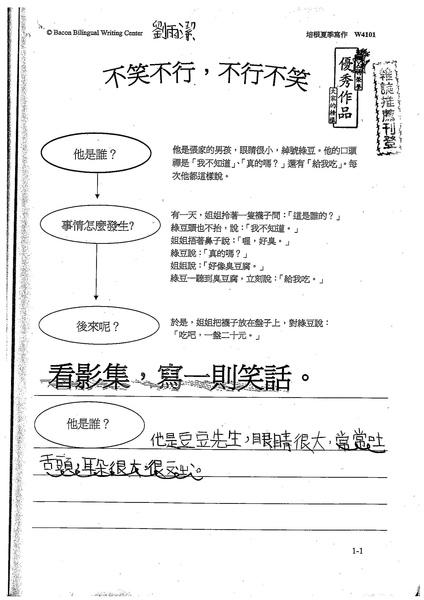 W4101劉雨潔  (1).jpg