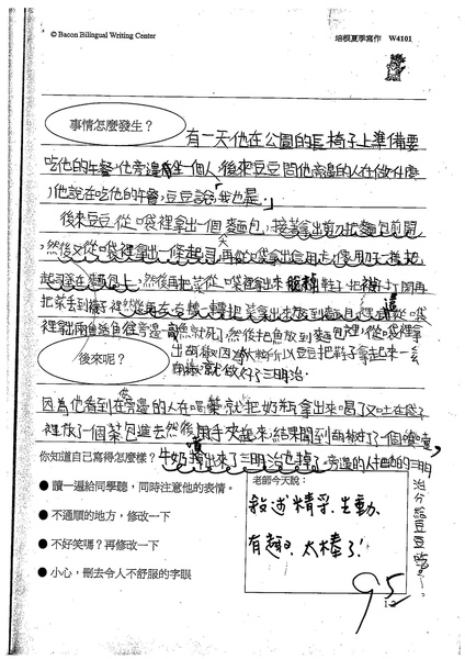 W4101劉雨潔 (2).jpg