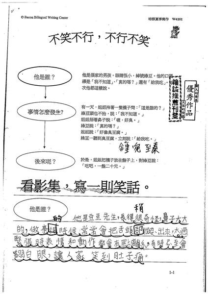 W4101鍾宛臻 (1).jpg