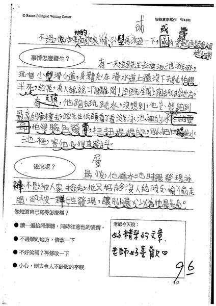 W4101鍾宛臻 (2).jpg