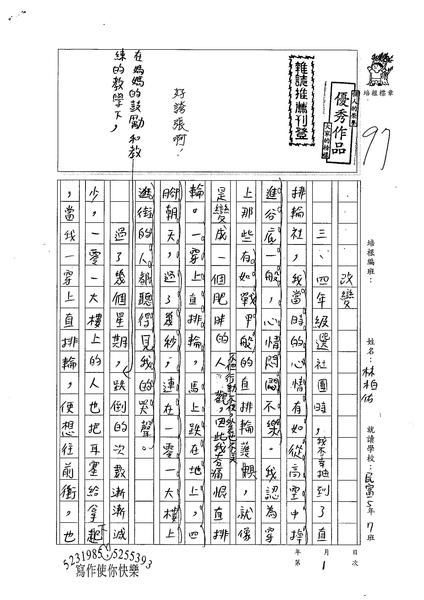 W6101 林柏佑 (1).jpg