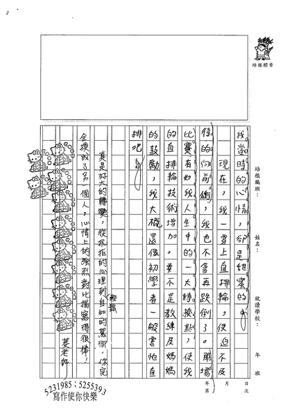 W6101 林柏佑 (3).jpg