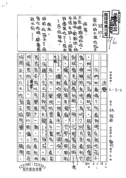 W6101 林羿君 (1).jpg