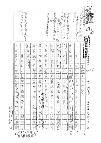 W6101 劉子弘 (1).jpg