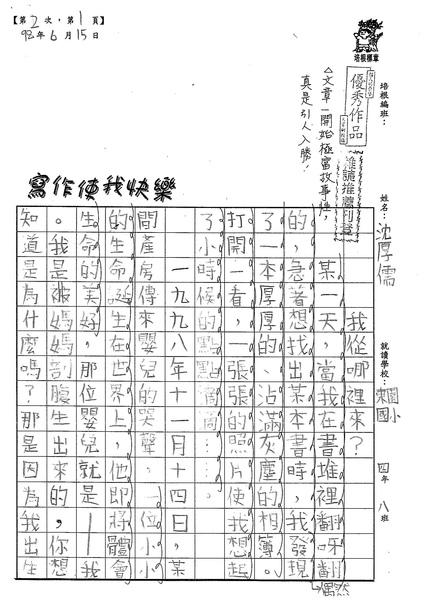 W5102 沈厚儒 (2).jpg