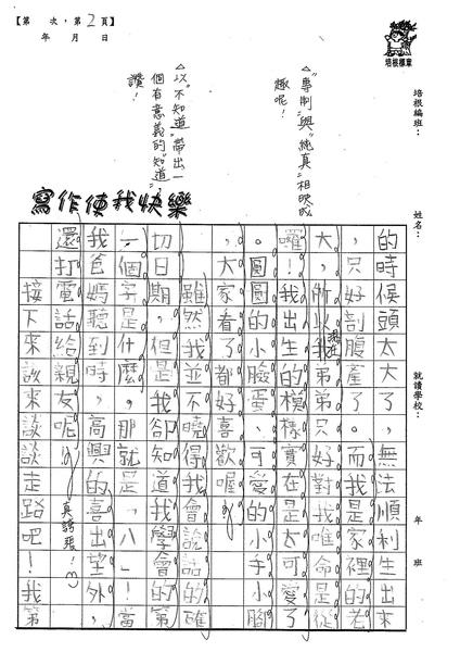 W5102 沈厚儒 (3).jpg
