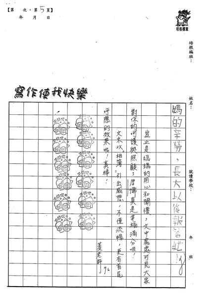 W5102 沈厚儒 (6).jpg