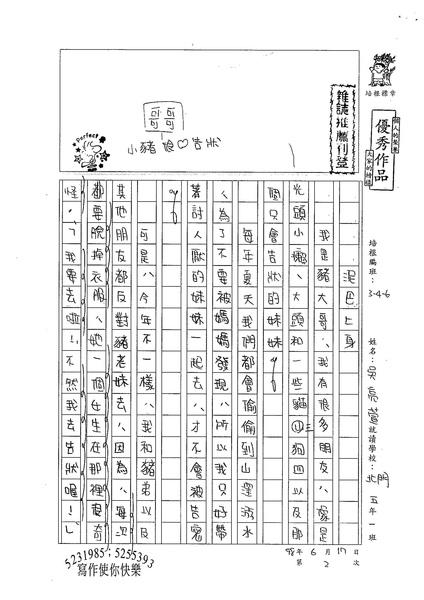 W6102 吳亮萱 (1).jpg
