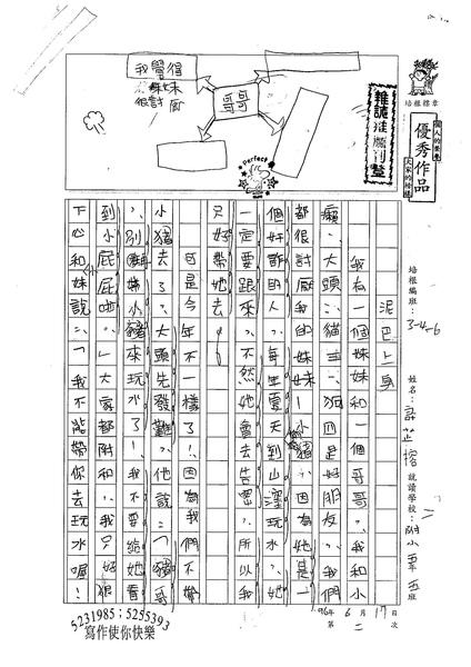 W6102 許芷榕 (1).jpg