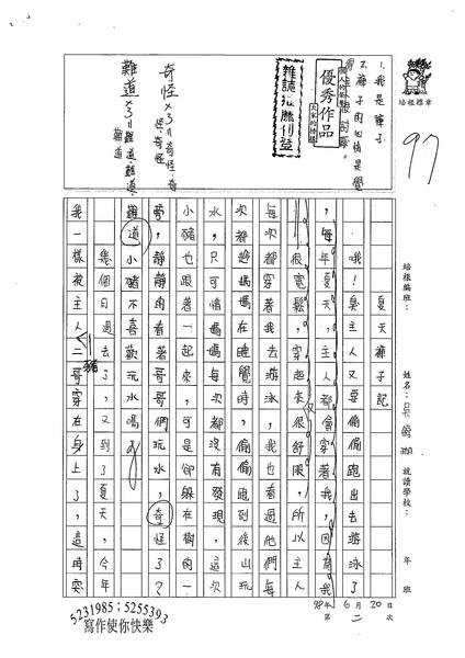 W6102 吳錞珈 (1).jpg