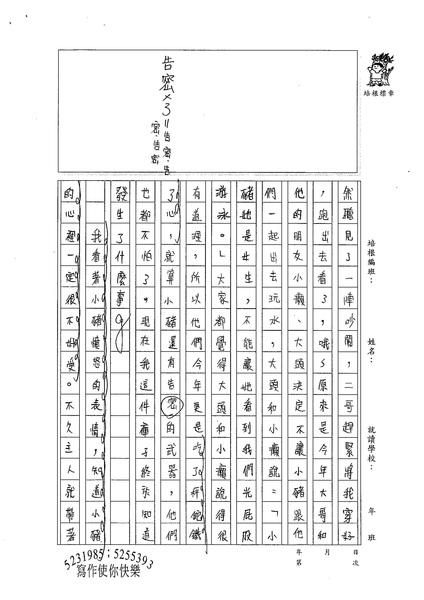 W6102 吳錞珈 (2).jpg