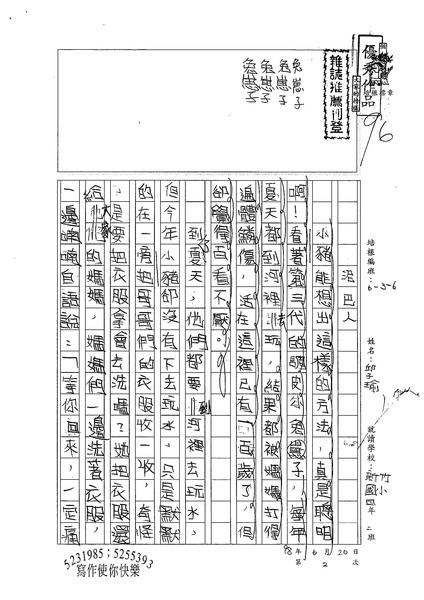 W6102 邱子瑜 (1).jpg