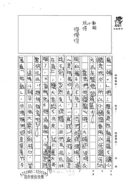 W6102 邱子瑜 (2).jpg