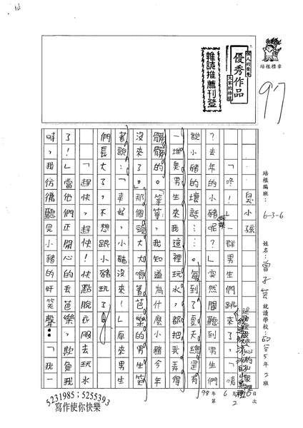 W6102 曾子芸 (1).jpg