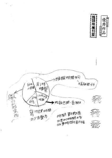 WA102 翁茂森 (1).jpg