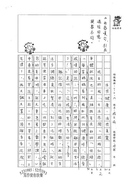 WA102 楊立渝 (2).jpg
