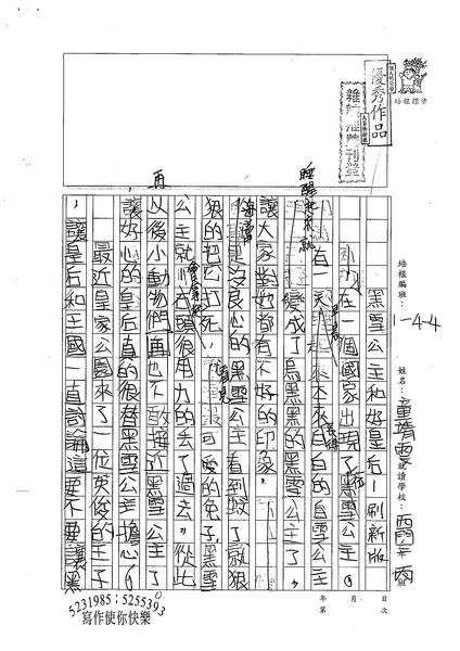 W4103 童靖雯 (1).jpg
