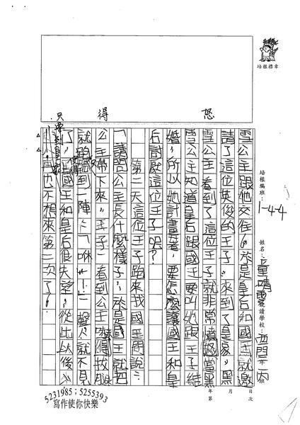 W4103 童靖雯 (2).jpg