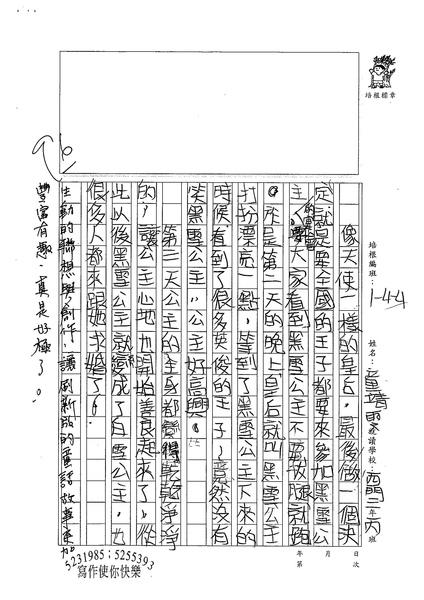 W4103 童靖雯 (3).jpg