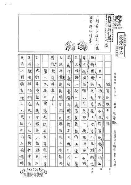 W4103 呂家甄 (1).jpg