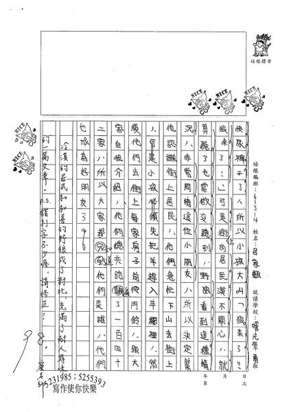 W4103 呂家甄 (2).jpg