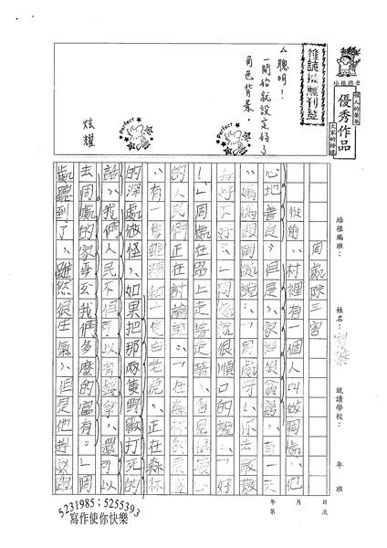 W4103 陳宥蓁 (1).jpg