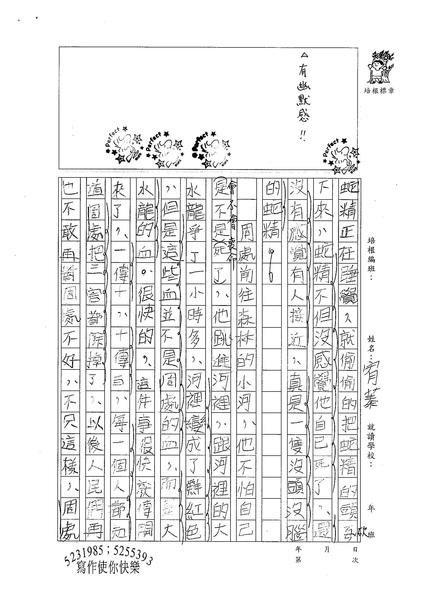 W4103 陳宥蓁 (3).jpg