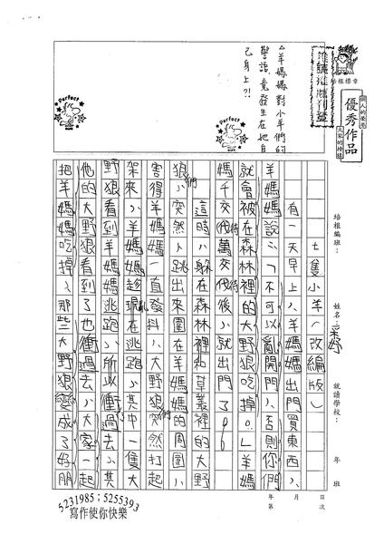 W4103 鍾采妤 (1).jpg