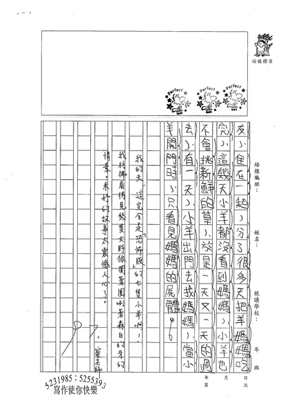 W4103 鍾采妤 (2).jpg