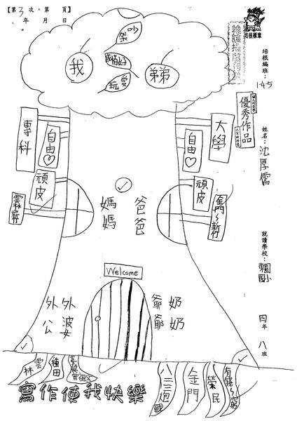 W5103 沈厚儒 (1).jpg