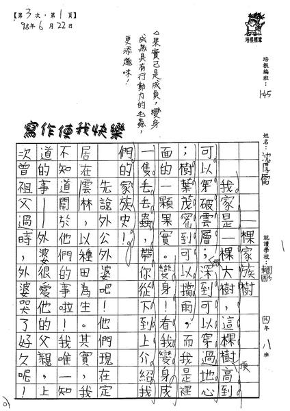 W5103 沈厚儒 (2).jpg