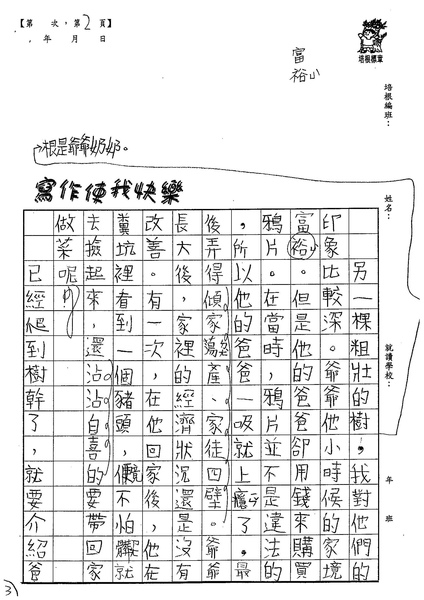W5103 沈厚儒 (3).jpg