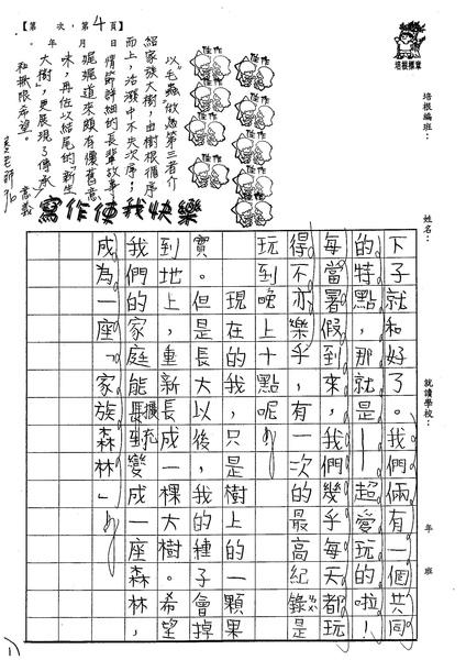 W5103 沈厚儒 (5).jpg