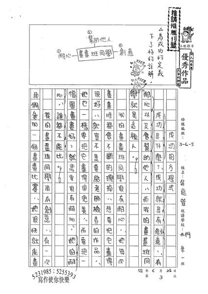 W6103 吳亮萱 (1).jpg