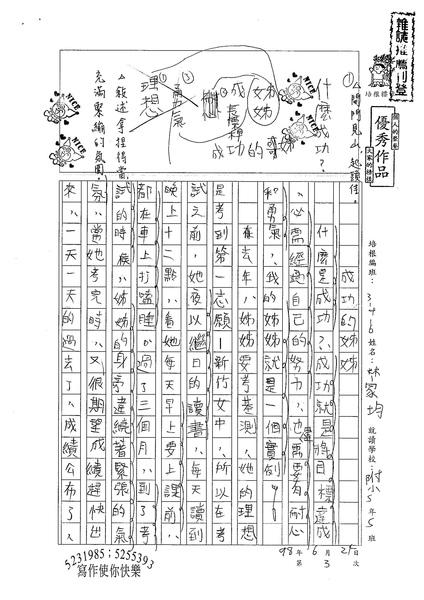 W6103 林家均 (1).jpg
