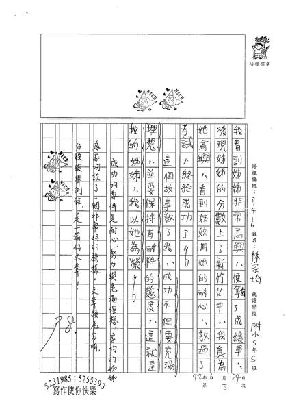 W6103 林家均 (2).jpg