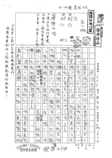 W6103 黃定宇 (1).jpg