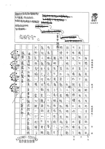 WA103 洪佩弦 (2).jpg