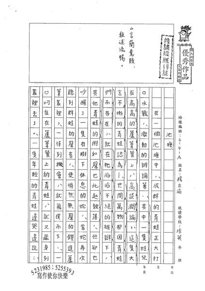 WA103 楊立渝 (1).jpg