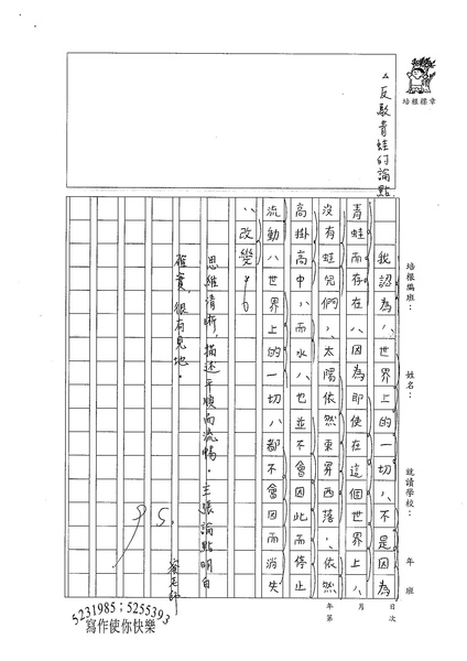 WA103 楊立渝 (3).jpg