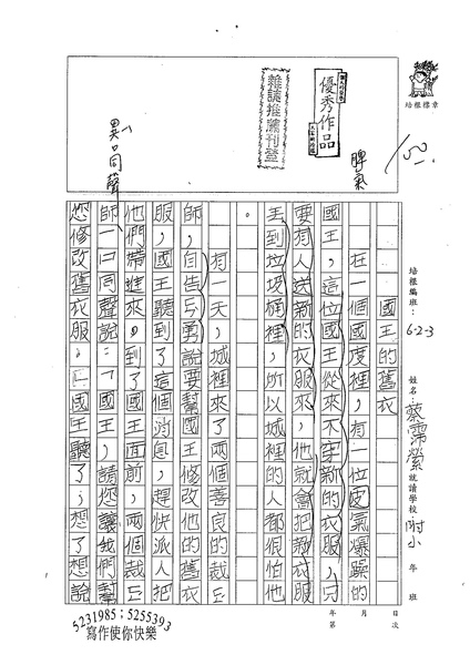 98W4103蔡霈縈 (1).jpg