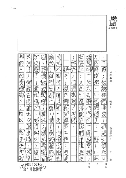 98W4103蔡霈縈 (2).jpg