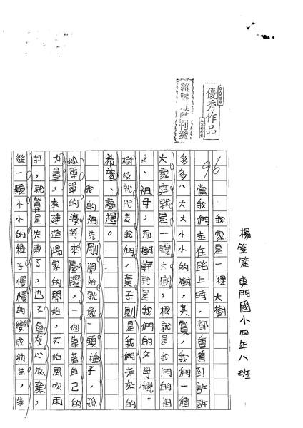 98W5103楊笠笙 (1).jpg