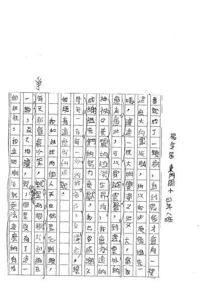 98W5103楊笠笙 (2).jpg