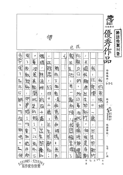 W5103 江宜潔 (1).jpg