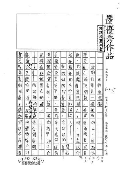 W5103 林子菱 (1).jpg