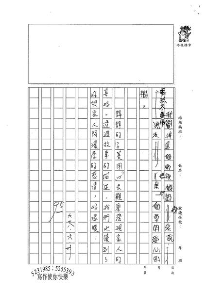 W5103 林子菱 (3).jpg